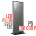 Светодиодный видеопилон LEDOKS LP-L