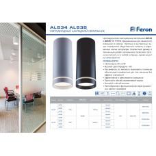 Светодиодный светильник AL534 накладной 15W 4000K черный 80*200
