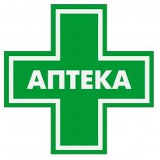 Аптечный крест светодиодный